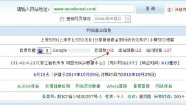 什么是反链,SEO优化如何提升网站的反链数量