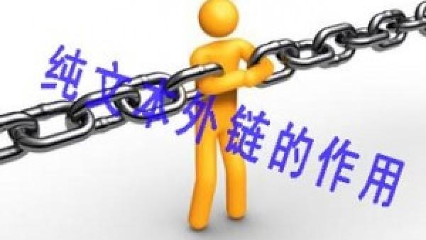 纯文本外链对网站排名到底有没有用,纯文本外链的价值解读