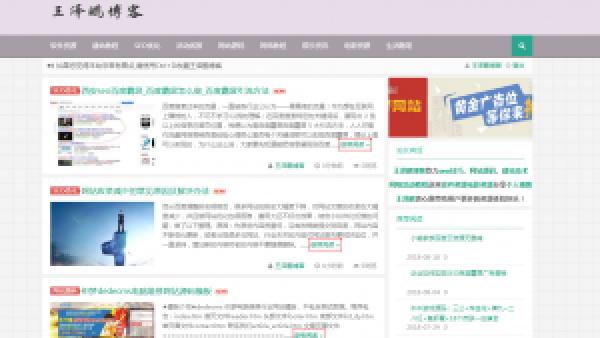 西安企业网站搜索引擎SEO优化怎么做?