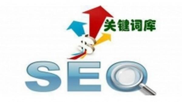 详解下网站搜索引擎优化运营的排名