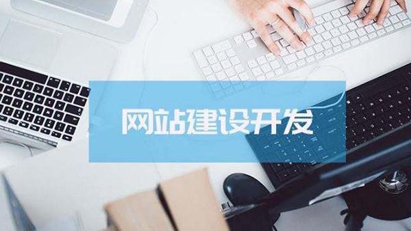 长春网站建设公司做网站的基本流程