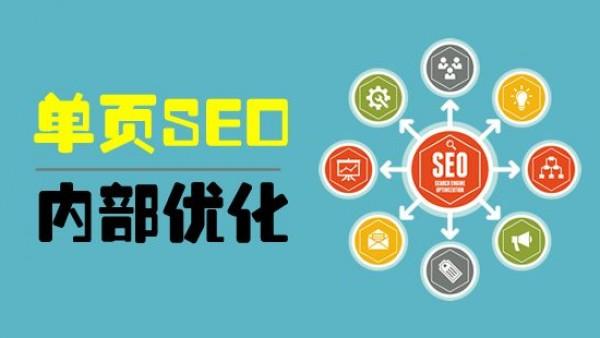 泉州seo:超越seo技术范畴的百度人工词