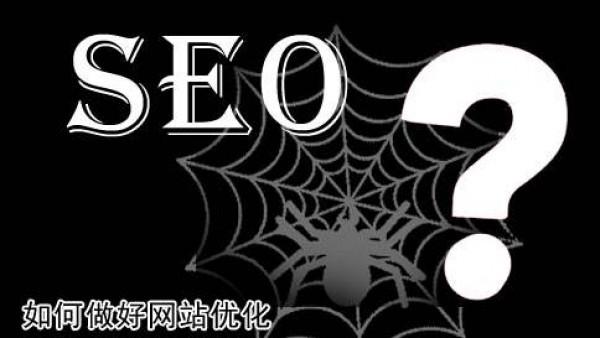 网站优化知识:SEO(搜索引擎优化)如何选择关键词