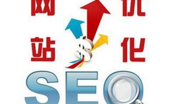 长春seo网站优化常见的问题和解决办法