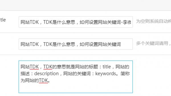 SEO基础第六课,网站TDK,网站关键词