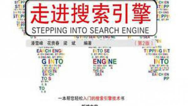 搜索引擎是什么