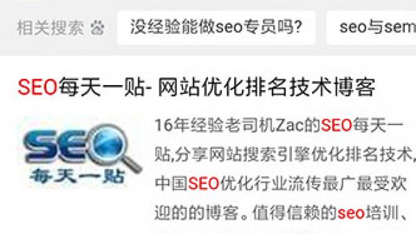 杭州seo技术百度SEO与熊掌号3大要素