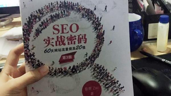 百度seo优化技术:seo实战密码阅读感受新手请进