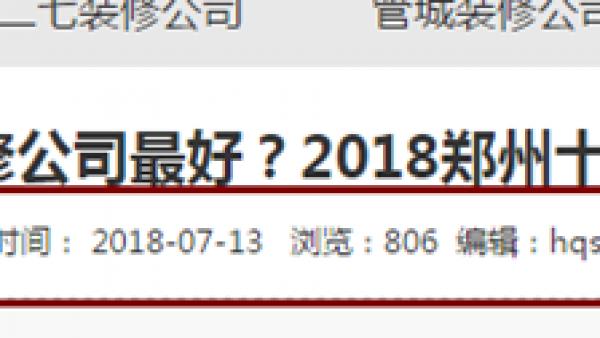 重庆seo优化:文章内容页面优化培训课程