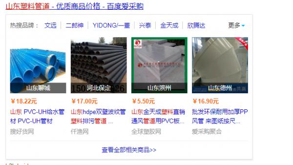 """山东seo""""塑料管道""""行业排名优化技巧"""