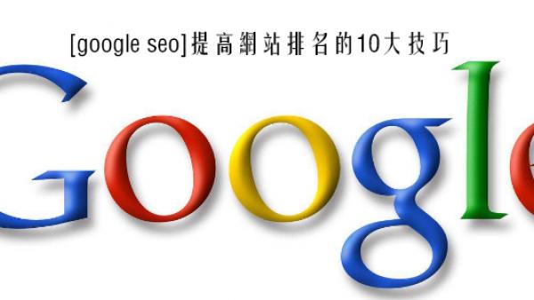 google seo提高网站排名的10大技巧