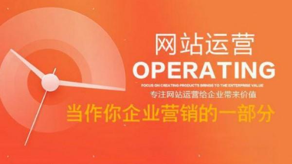 seo运营企业运营和seo运营之间的密切关系?