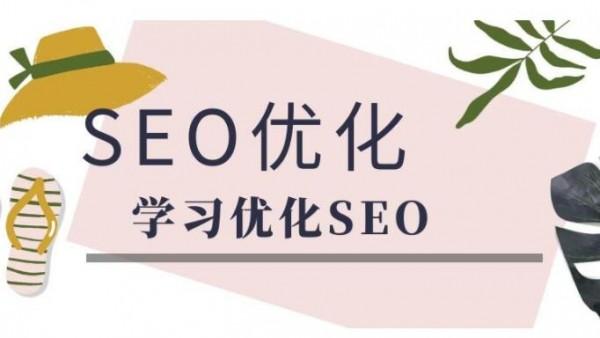 看看SEO大师如何规划他们的网站?
