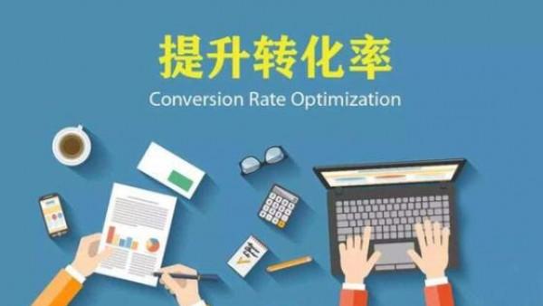 SEO如何提升网站转化率?