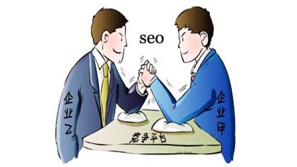 SEO排名优化,如何与别人竞争?