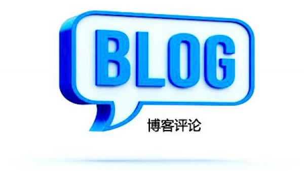 博客评论对熊掌号和SEO是否有影响?