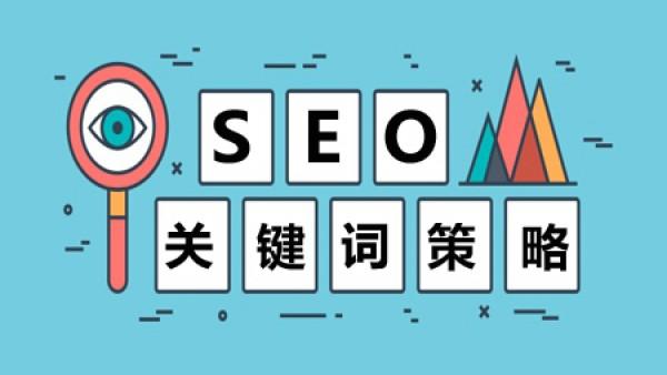 关键词策略,搜索引擎关键词优化注意事项!