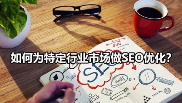 如何为特定行业市场做SEO优化?