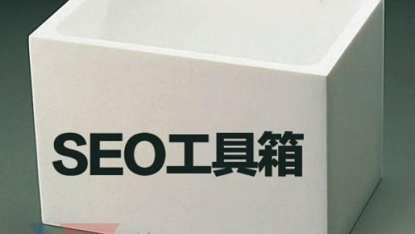 徐三SEO工具_SEO常用工具