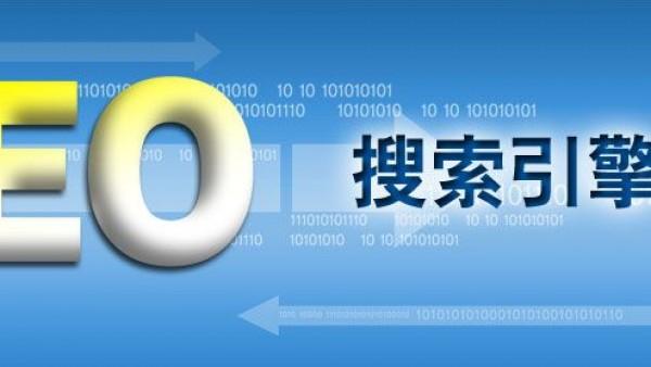SEO优化需要做七大数据分析
