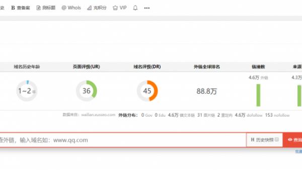 徐三SEO工具 – 外链权重查询工具_域名质量查询工具