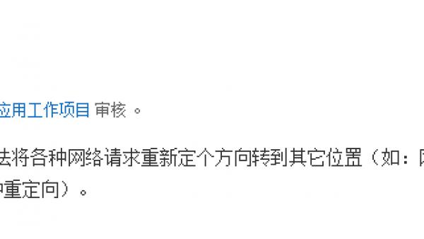 「seo经验分享」PC页面怎么重定向到wap页面