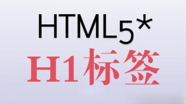 网站h1标签的作用与使用