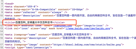 百度搜索网页标题规范的要求解读