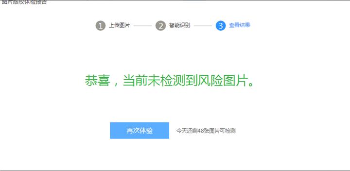 【常德seo】熊掌号图片风险检测使用指南