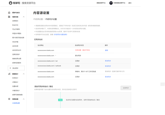 【网站seo李守洪排名大师】熊掌号内容源设置指南