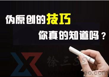 重庆SEO:分享高质量伪原创文章技巧