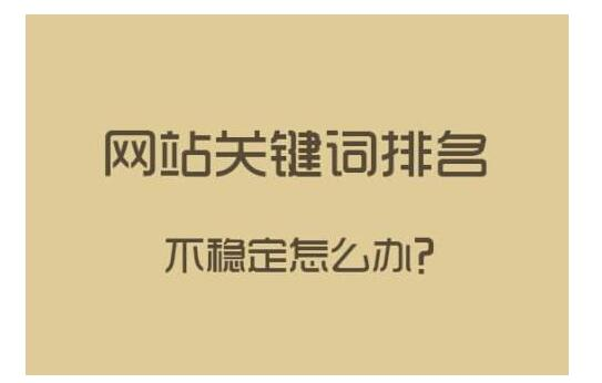 重庆SEO为何会SEO排名毫无起色呢?