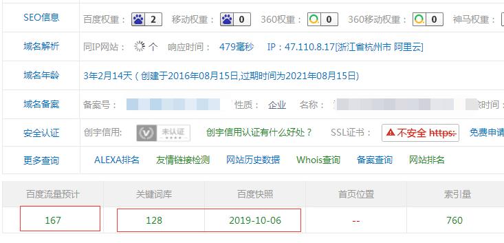 深圳seo如何快速权重上升到权2