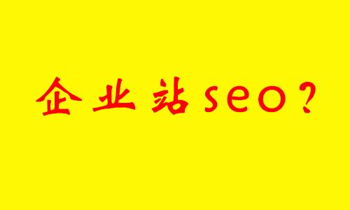 企业站seo精华 分享seo优化企业站核心方法
