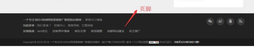 【湘潭网站seo】稳定提升排名的5个技巧