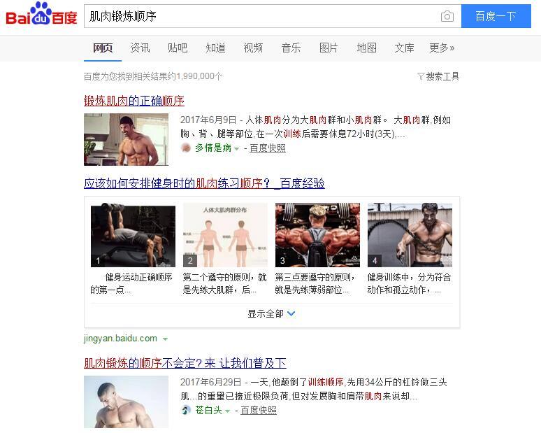 北京SEO培训关键词集群与搜索行为实用指南