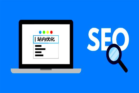 站内SEOSEO站内优化方法与注意事项!