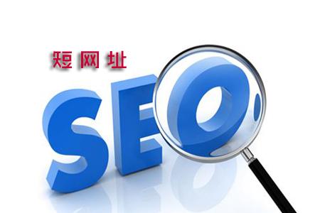 短网址是什么,缩短网址对SEO的影响!