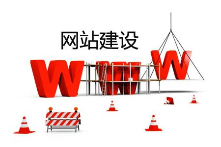 网站建设费用做个网站要多少钱?