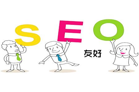 搜索引擎研究如何让网站对搜索引擎友好?