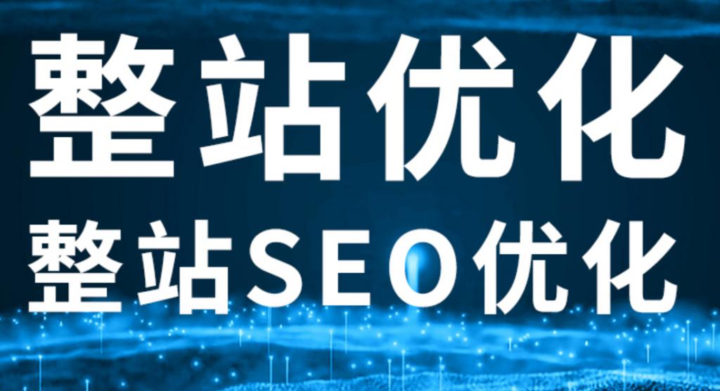 企业网站做SEO优化有什么步骤很重要