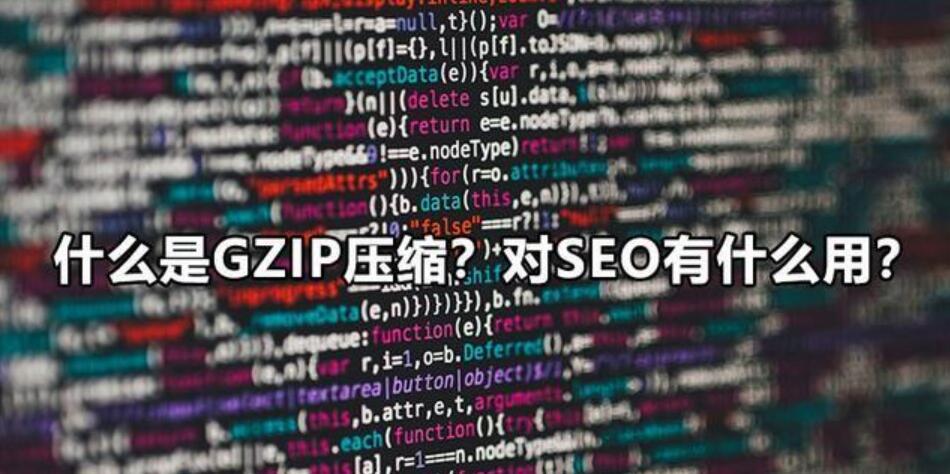 什么是GZIP压缩?对SEO有什么用?