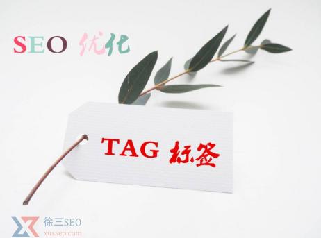 tag的正确用途是什么,这些问题不可小视
