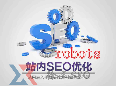 robots.txt文件写法,robots.txt放在哪里?
